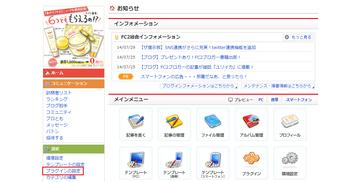 【メディア様向け】 FC2ブログへの広告タグの設置方法