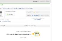 【メディア様向け】 Amebaブログへの広告タグの設置方法