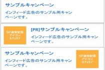 【メディア様向け】 インフィード広告のご紹介
