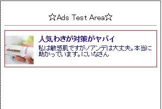 【メディア様向け】 インフィード広告カスタマイズ②:横幅サイズをフレキシブルに変更させる方法