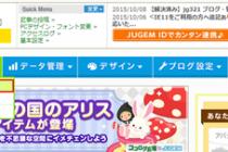 【メディア様向け】 JUGEMへの広告タグの設置方法