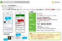 【メディア様向け】 ネイティブ広告のHTMLテンプレート機能のご紹介