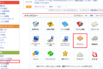 【メディア様向け】 FC2ブログへの広告タグの設置方法②