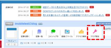 【メディア様向け】 ライブドアブログへの広告タグの設置方法②