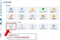 【メディア様向け】 各ブログサービスでのCSSの設置場所