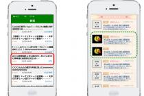 〜インフィード広告〜最適な掲載で収益最大化!