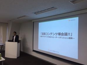 【i-mobileセミナーレポート】 漫画コンテンツ爆会議!!