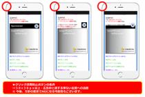 【メディア様向け】 広告掲載に関する禁止事項ついて~Webサイト・ポップアップ~