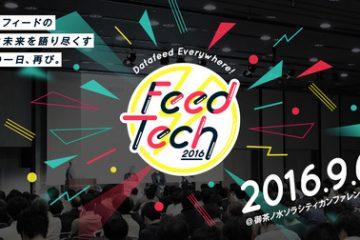 【i-mobileイベントレポート】 FeedTech2016に出展しました!