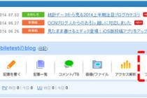 【メディア様向け】 ライブドアブログへの広告タグの設置方法