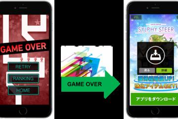 【プレスリリース】 スマートフォンアプリ向け全画面広告「フルスクリーンAD」!クリック単価30円保証キャンペーン実施中!