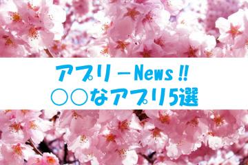 【アプリ-News】お花見にあったらいいなアプリ5選