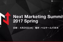 【イベントレポート】Next Marketing Summit2017に出展いたしました