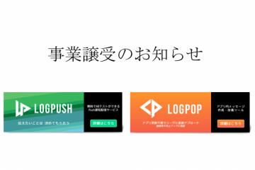 【サービス紹介】「LogPush」および「LogPOP」事業譲受に関するお知らせ