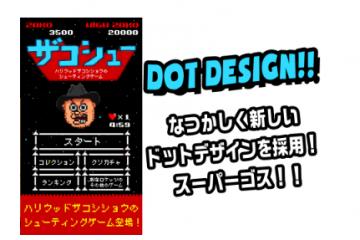 【プレスリリース】吉本芸人ザコシショウとのコラボアプリをリリース