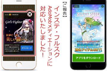 【プレスリリース】「インタースティシャル広告」及び「フルスクリーンAD」がAdMobメディエーションに対応いたしました!