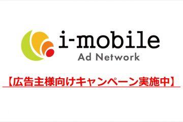 【キャンペーン告知】先着10社限定!!アウトストリーム動画広告15万円キャッシュバックキャンペーン