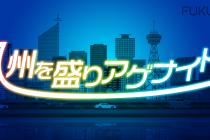 イベントレポート【九州を盛りアゲナイト!vol.1】メディア収益最大化!for Publisher